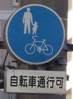 ... りにくい代表例がこんな標識
